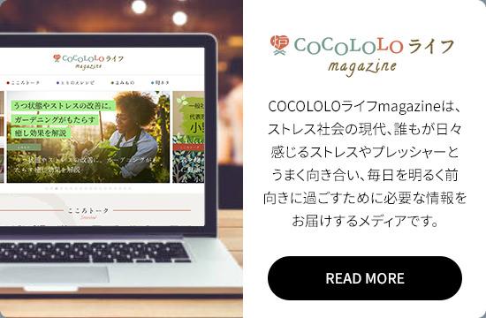 COCOLOLOライフmagazine: COCOLOLOライフmagazineは、ストレス社会の現代、誰もが日々感じるストレスやプレッシャーとうまく向き合い、毎日を明るく前向きに過ごすために必要な情報をお届けするメディアです。