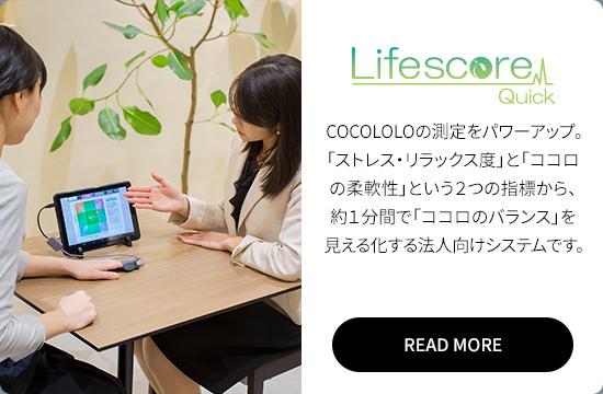 Lifescore Quick: COCOLOLOの測定をパワーアップ。「ストレス・リラックス度」と「ココロの柔軟性」という2つの指標から、約1分間で「ココロのバランス」を見える化する法人向けシステムです。